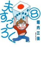 夫すごろく (8)