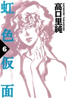 虹色仮面 (6)