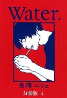 Water. 分冊版(4)