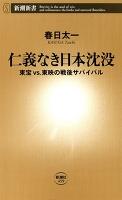 仁義なき日本沈没―東宝vs.東映の戦後サバイバル―(新潮新書)