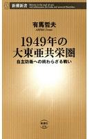 1949年の大東亜共栄圏―自主防衛への終わらざる戦い―(新潮新書)