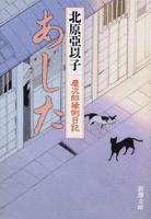 あした―慶次郎縁側日記―(新潮文庫)