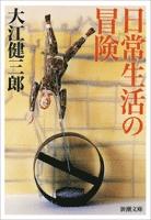 日常生活の冒険(新潮文庫)