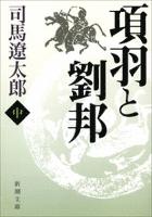 項羽と劉邦(中)(新潮文庫)