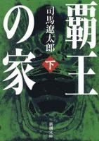 覇王の家(下)(新潮文庫)
