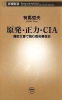 『原発・正力・CIA―機密文書で読む昭和裏面史―(新潮新書)』の電子書籍