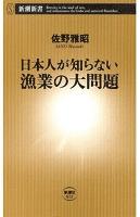 日本人が知らない漁業の大問題(新潮新書)