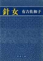 針女(新潮文庫)