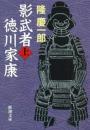 影武者徳川家康(上)