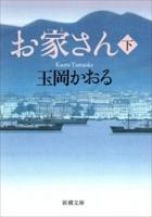 お家さん(下)(新潮文庫)
