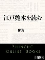 江戸艶本を読む(新潮文庫)