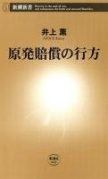 原発賠償の行方(新潮新書)