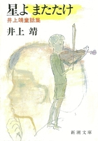 星よ またたけ―井上靖童話集―(新潮文庫)