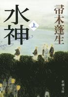水神(上)(新潮文庫)