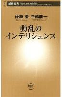 『動乱のインテリジェンス(新潮新書)』の電子書籍