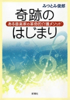 奇跡のはじまり―ある音楽家の革命的介護メソッド―
