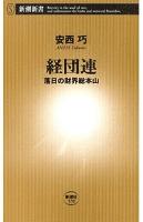 経団連―落日の財界総本山―(新潮新書)