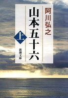 山本五十六(上)