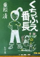 くちぶえ番長(新潮文庫)