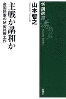 主戦か講和か―帝国陸軍の秘密終戦工作―(新潮選書)