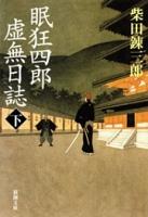 眠狂四郎虚無日誌(下)(新潮文庫)