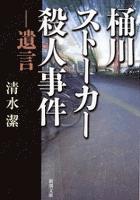 桶川ストーカー殺人事件―遺言―