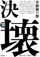 決壊(下)
