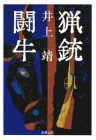 猟銃・闘牛(新潮文庫)
