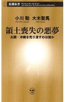 領土喪失の悪夢―尖閣・沖縄を売り渡すのは誰か―(新潮新書)
