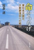 命をつなげ―東日本大震災、大動脈復旧への戦い―(新潮文庫)