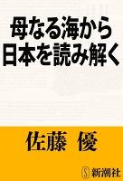 母なる海から日本を読み解く(新潮文庫)