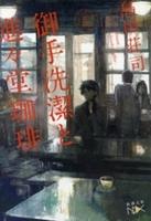 御手洗潔と進々堂珈琲(新潮文庫)