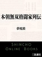 本朝無双格闘家列伝(新潮文庫)