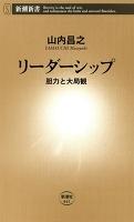 リーダーシップ―胆力と大局観―(新潮新書)