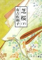 芝桜(下)(新潮文庫)