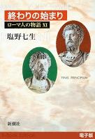 終わりの始まり──ローマ人の物語[電子版]XI