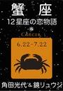 蟹座 -12星座の恋物語-