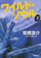 ワイルド・ソウル(下)(新潮文庫)