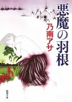 悪魔の羽根(新潮文庫)