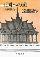 王国への道―山田長政―
