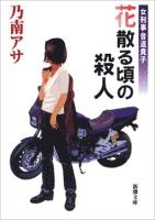 女刑事音道貴子 花散る頃の殺人(新潮文庫)