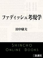 ファディッシュ考現学(新潮文庫)