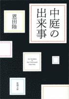 中庭の出来事(新潮文庫)