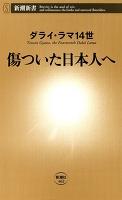 傷ついた日本人へ(新潮新書)