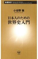 『日本人のための世界史入門(新潮新書)』の電子書籍