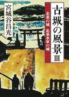 古城の風景III―北条の城 北条水軍の城―(新潮文庫)