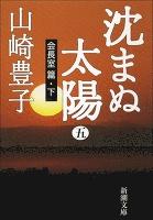 沈まぬ太陽(五) -会長室篇・下-