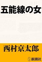 五能線の女(新潮文庫)