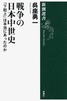 戦争の日本中世史―「下剋上」は本当にあったのか―(新潮選書)