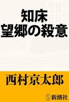 知床 望郷の殺意(新潮文庫)